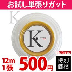 500円ガット