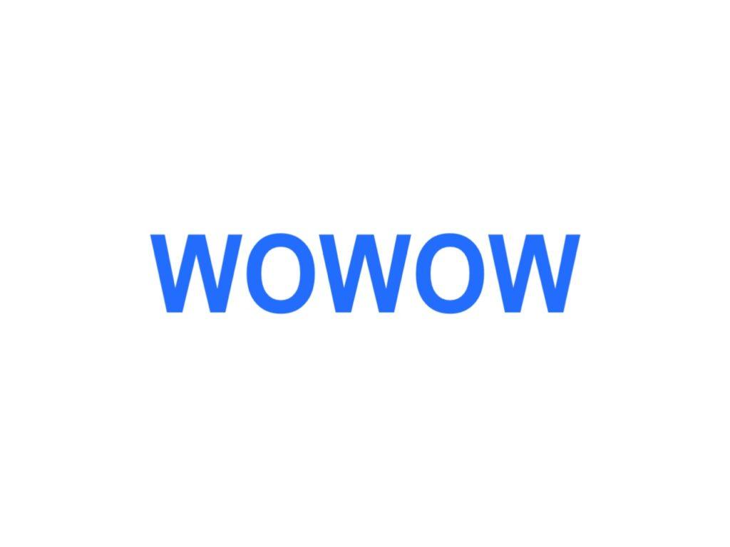 WOWOWの契約料金とお得な視聴方法【グランドスラムを見逃すな】