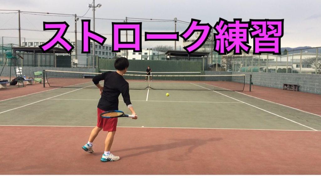 久しぶりにストローク練習の動画を撮ったけど、修正点多すぎるんだよな~【初!練習動画】