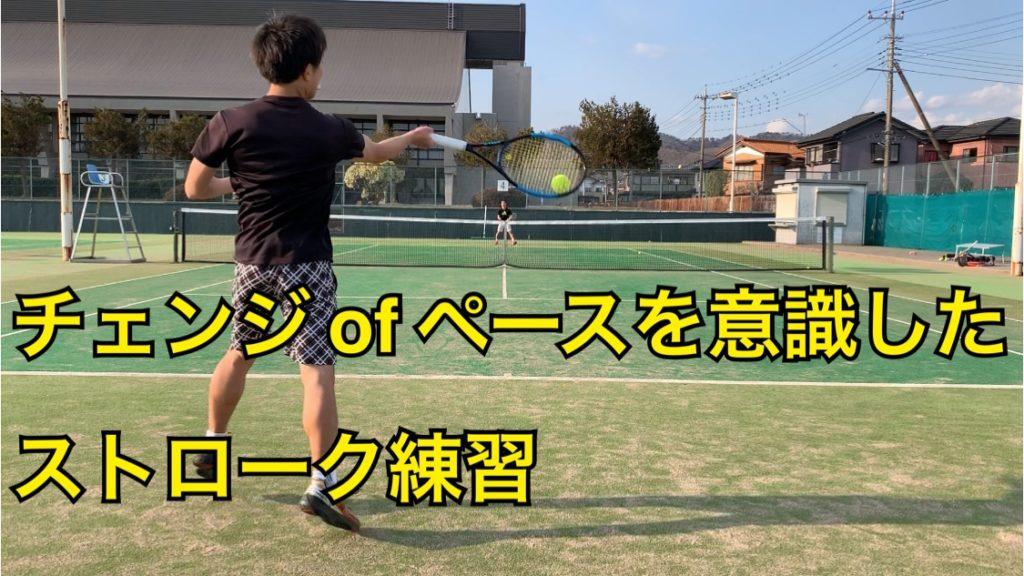 エッグボールとフラット系を組み合わせたストローク練習をしました。