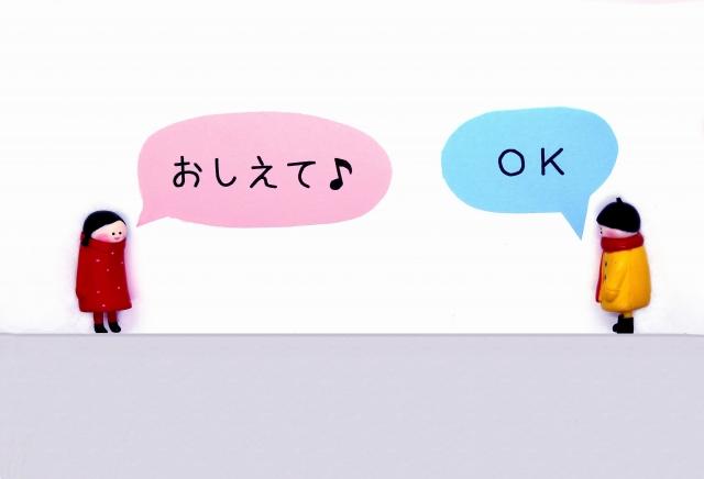 【質問量と上達は比例】レッスン中はもっと積極的に質問をするべき!