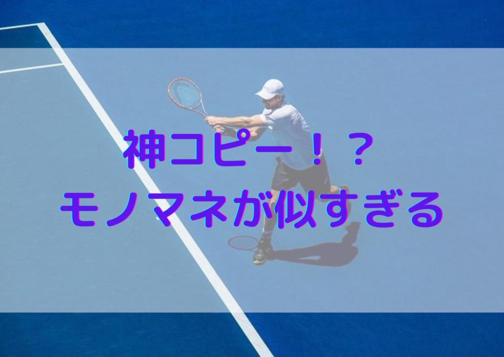 ここまで極めたら楽しすぎる!テニスものまね