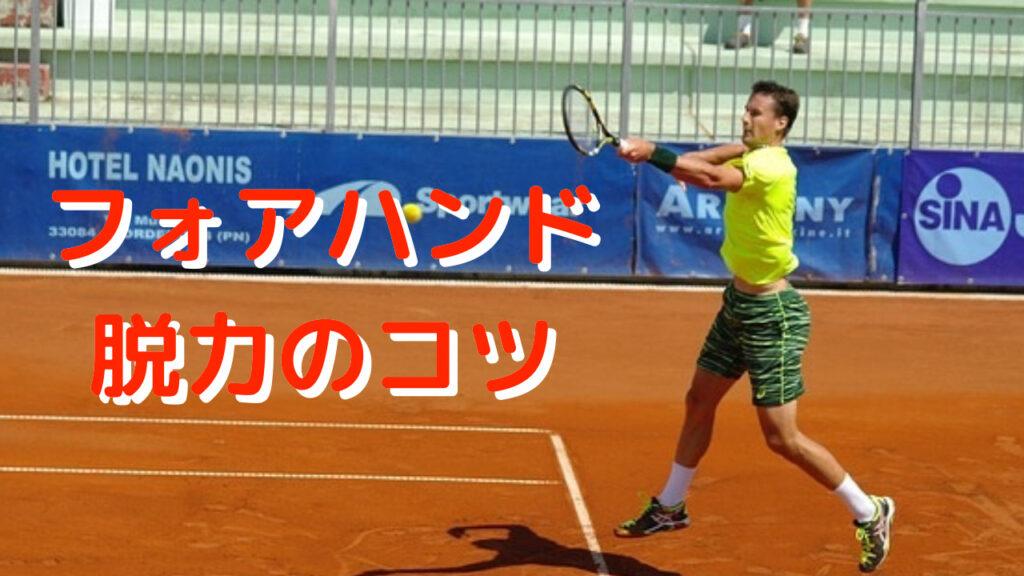 【テニスの極み】フォアハンドを脱力して打つコツ