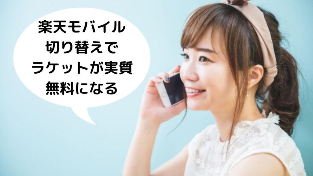 【ラケットが無料】今すぐ楽天モバイルに切り替えて36000円分を手に入れよう