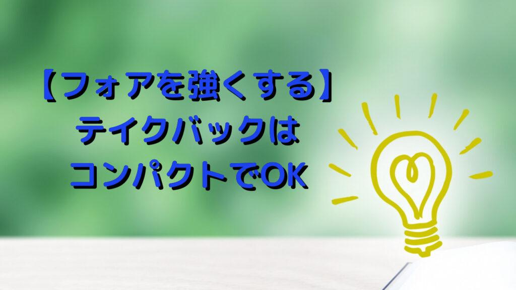 【フォアハンドを強くする】テイクバックはコンパクトでOK!