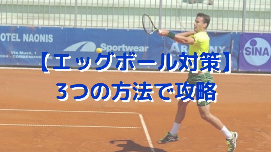 【エッグボール対策】3つの方法で攻略。メンタルを揺さぶれ。