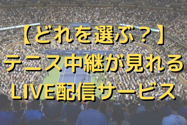 【どれを選ぶ?】テニス中継が見れるLIVE配信サービス