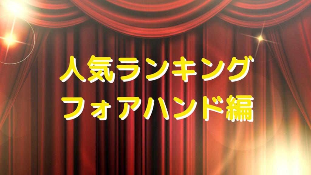 【フォアハンド編】人気ランキングTOP10