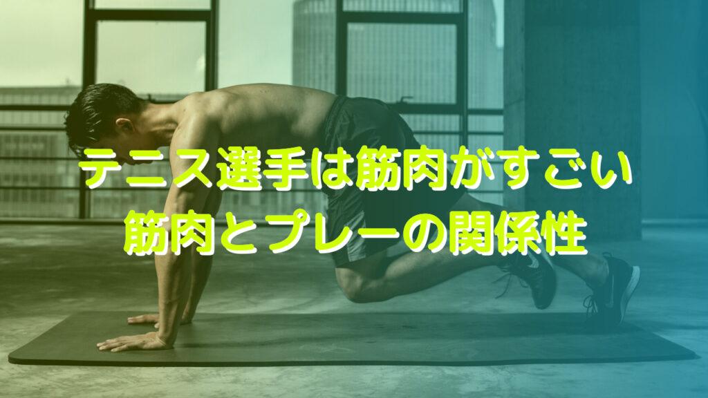 テニス選手は筋肉がすごい!筋肉とプレーの関連性