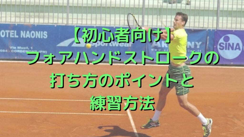 【初心者向け】フォアハンドストロークの打ち方のポイントと練習方法
