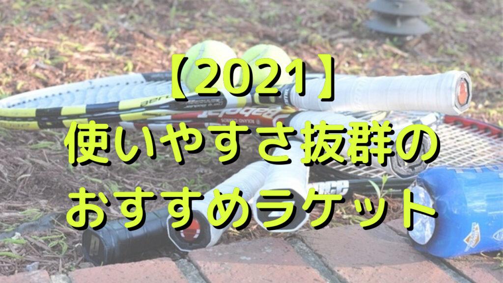 【2021年最新版】使いやすさ抜群のおすすめラケット8選