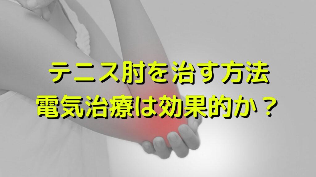 テニス肘を治す方法として電気治療は効果的か?