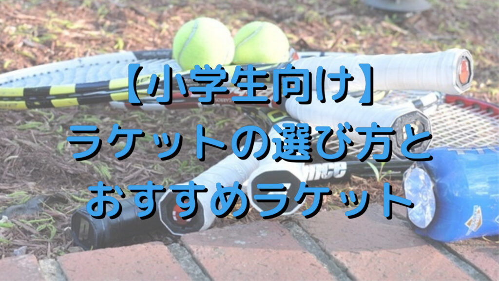 【小学生向け】テニスラケットの選び方とおすすめラケット8選