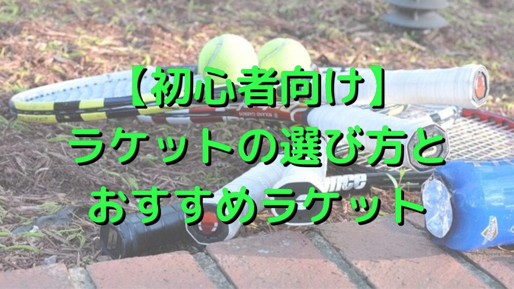 【初心者向け】テニスラケットの選び方とおすすめラケット3選