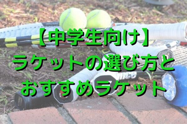 【中学生向け】テニスラケットの選び方とおすすめラケット3選