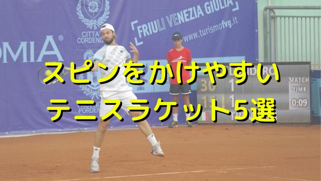 【ストローカー向け】スピンをかけやすいテニスラケット5選