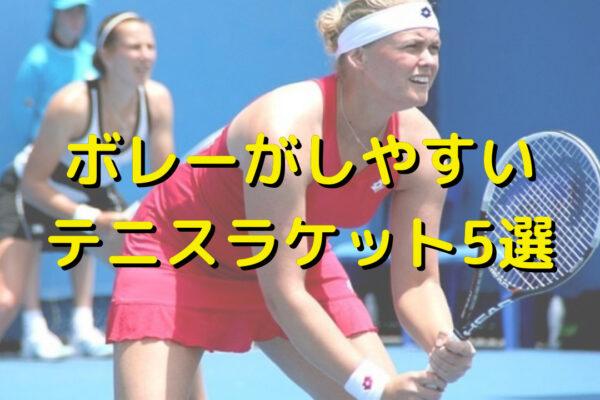 【ボレーヤー向け】ボレーがしやすいテニスラケット5選
