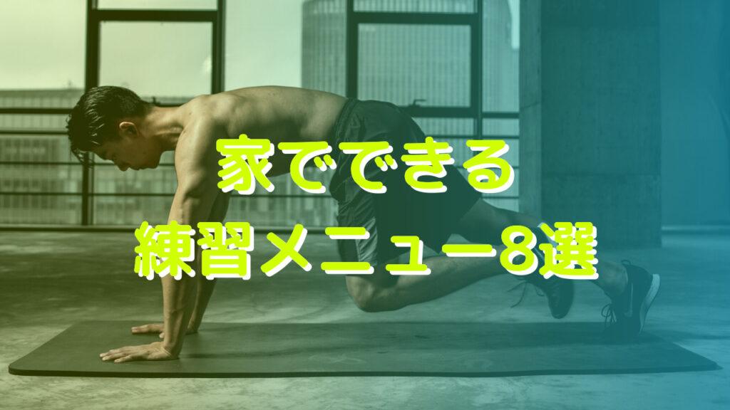 【初心者向け】家でできる練習メニュー8選