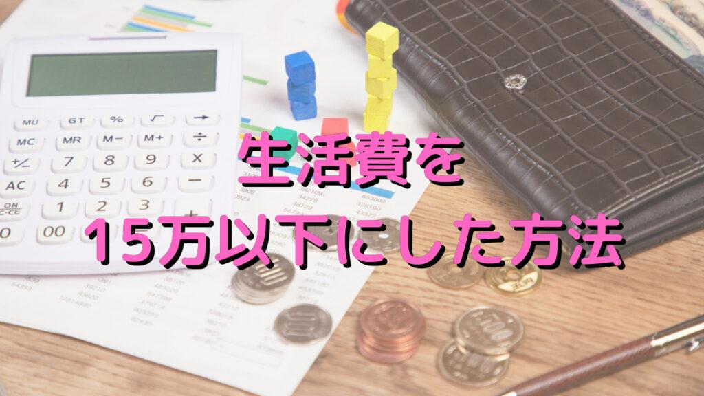 【家計簿を公開】3人暮らしの生活費を月15万以下にした方法