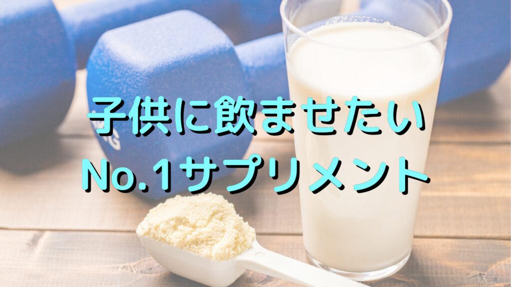 【親は必見】子供に飲ませたいNo.1サプリメント